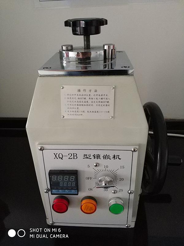 XQ-2B型镶嵌机